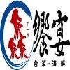 鱻饗宴Logo