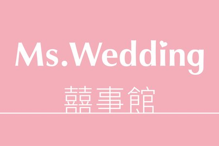 Ms.wedding囍事館