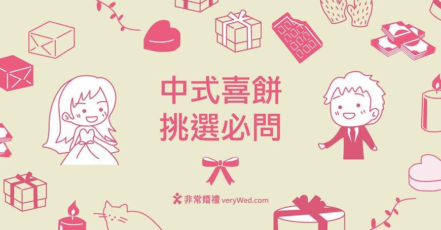 中式懶人包表格特殊圖片-01