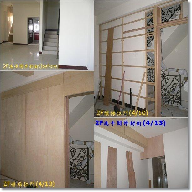 楼梯拉门、洗手间外墙高清图片