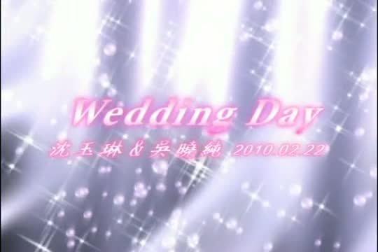 愛諾婚禮音樂