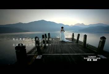 日月潭愛戀渡假婚紗規劃