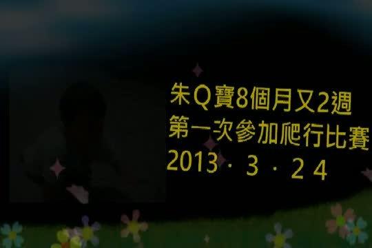 2013.3.24第一次爬行比賽.mpg