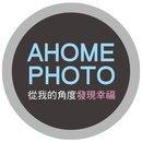 AHOME(阿宏)