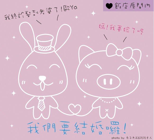 (可爱图+文多) 兔子老爷$猪猪夫人热气球求婚记
