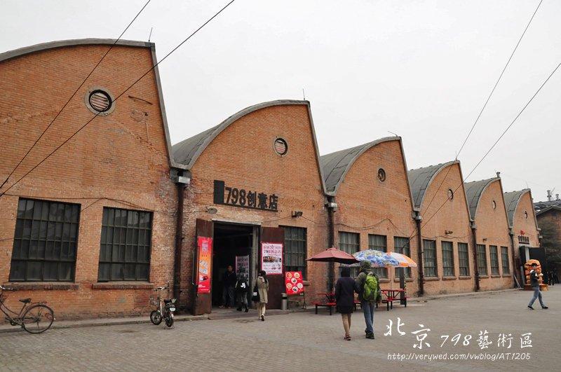【閒妻北京嬉遊記】- 798藝術區文青半日遊