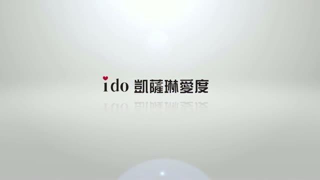 ido開幕