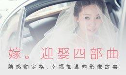 VW婚紀(JP嫁。迎娶四部曲)