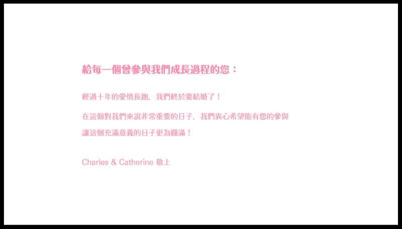 婚禮出席範本-04