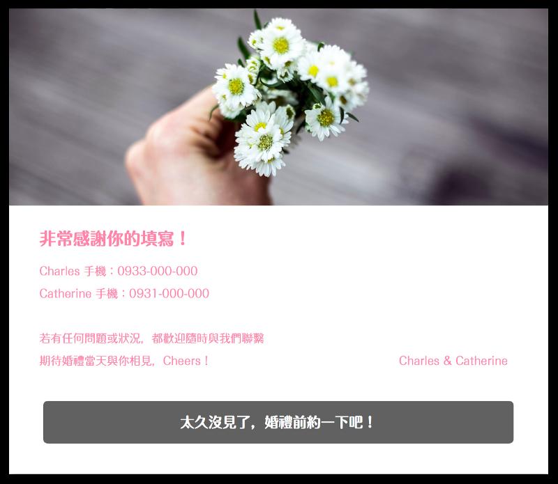 婚禮出席範本-09